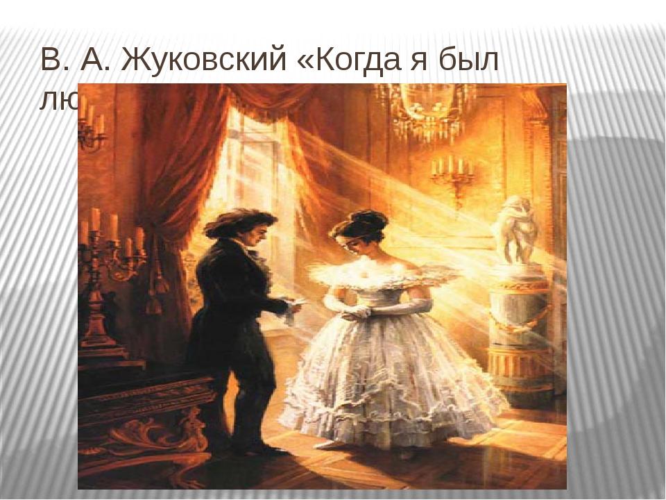 В. А. Жуковский «Когда я был любим…»