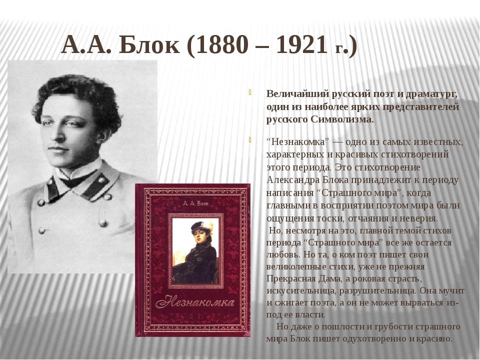 А.А. Блок (1880 – 1921 г.) Величайший русский поэт и драматург, один из наиб...