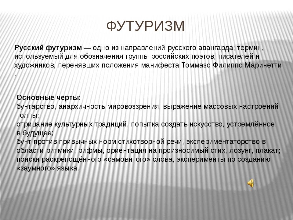 ФУТУРИЗМ Русскийфутуризм— одно из направленийрусского авангарда; термин,...
