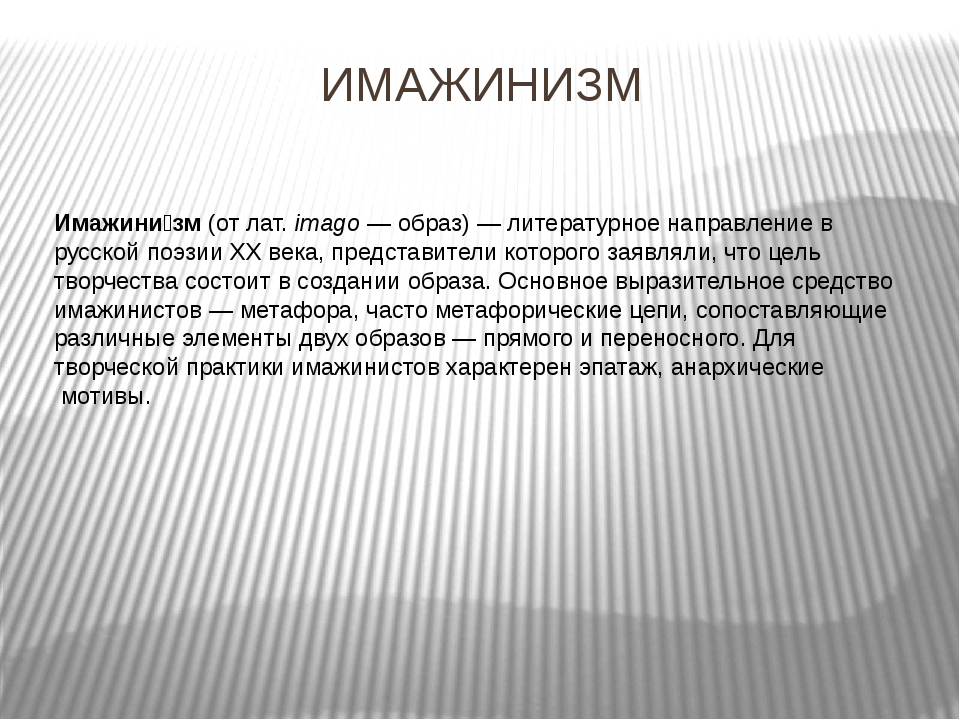 ИМАЖИНИЗМ Имажини́зм(от лат.imagо—образ)—литературное направлениев ру...