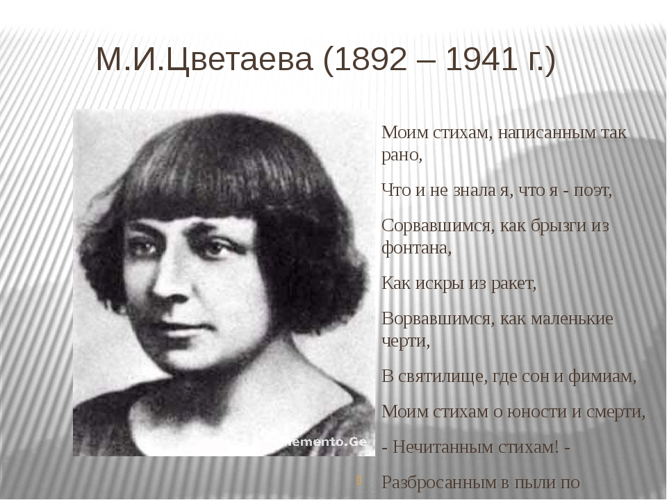М.И.Цветаева (1892 – 1941 г.) Моим стихам, написанным так рано, Что и не зна...
