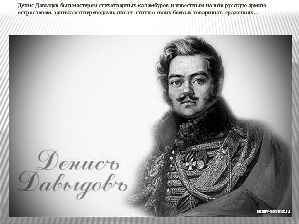 Денис Давыдов был мастером стихотворныхкаламбурови известным на всю русскую...