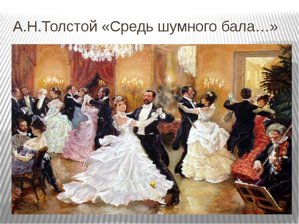 А.Н.Толстой «Средь шумного бала…»