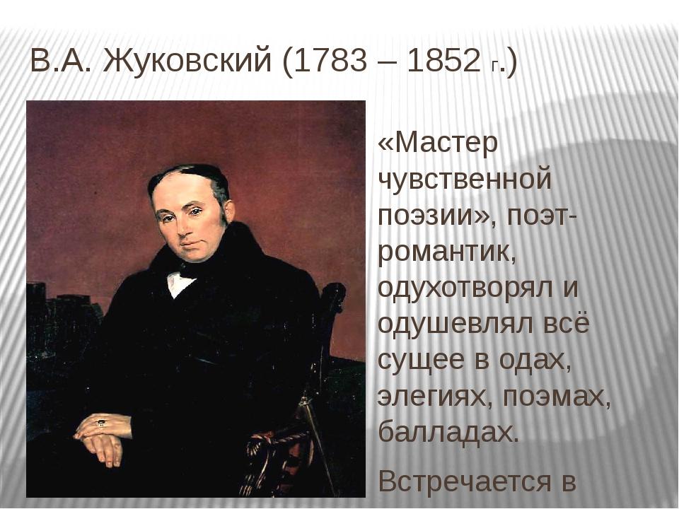 В.А. Жуковский (1783 – 1852 г.) «Мастер чувственной поэзии», поэт- романтик,...