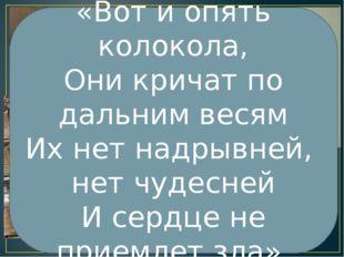Колокола называли русским чудом, а про колокольный звон гово-рили, что это г