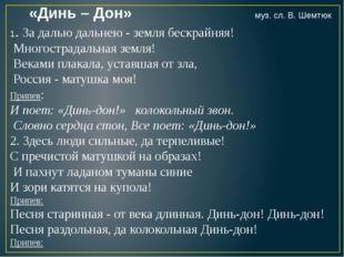 «Динь – Дон» муз. сл. В. Шемтюк 1. За далью дальнею - земля бескрайняя! Много