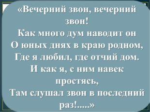 Исаак Левитан «Вечерний звон» «…Величественен пламене-ющий на солнце белокаме