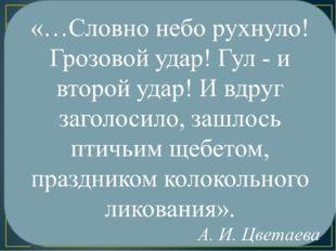 Опера «Иван Сусанин» («Жизнь за царя») М.И. Глинка хор «Славься» Колокольный