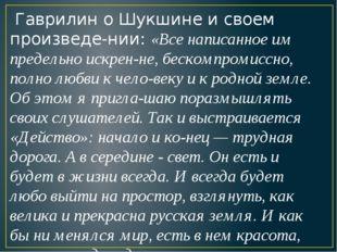 Гаврилин о Шукшине и своем произведе-нии: «Все написанное им предельно искре
