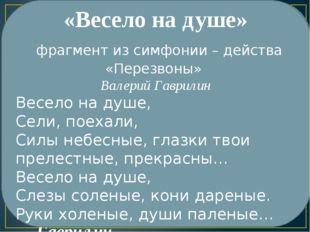 «Вечерняя музыка» фрагмент из симфонии – действа «Перезвоны» Валерий Гаврилин