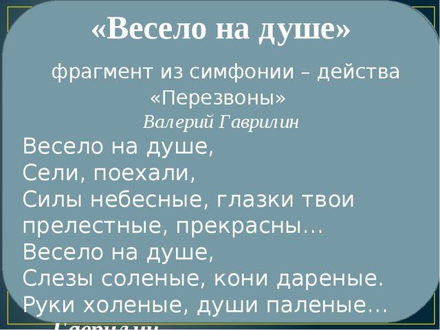 «Вечерняя музыка» фрагмент из симфонии – действа «Перезвоны» Валерий Гаврилин...