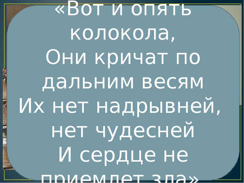 Колокола называли русским чудом, а про колокольный звон гово-рили, что это г...