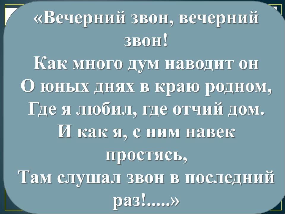 Исаак Левитан «Вечерний звон» «…Величественен пламене-ющий на солнце белокаме...
