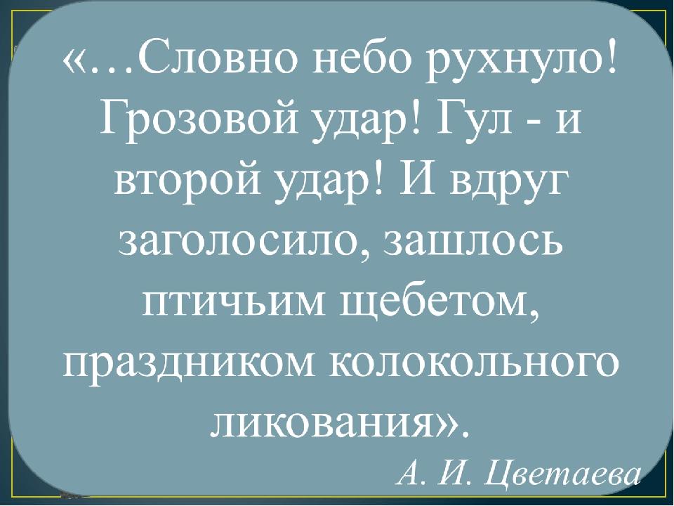 Опера «Иван Сусанин» («Жизнь за царя») М.И. Глинка хор «Славься» Колокольный...