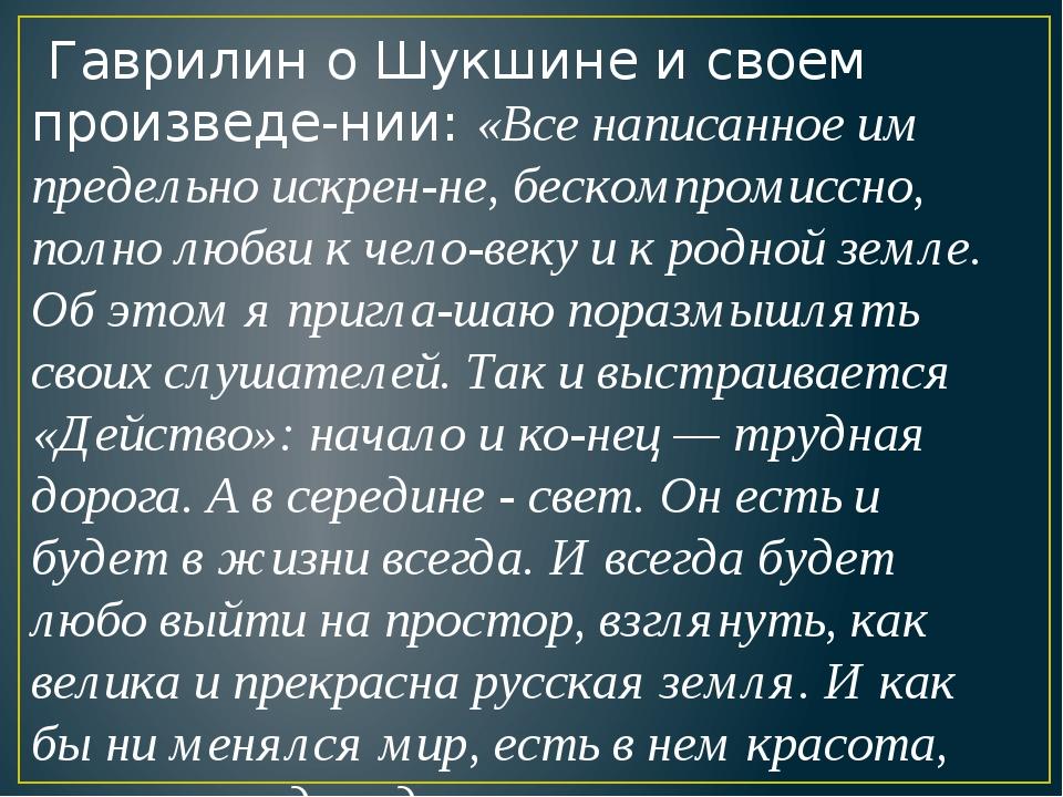 Гаврилин о Шукшине и своем произведе-нии: «Все написанное им предельно искре...