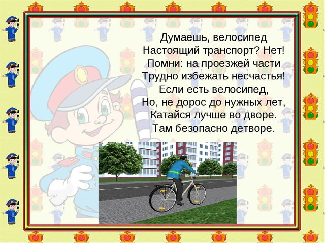 Думаешь, велосипед Настоящий транспорт? Нет! Помни: на проезжей части Трудно...