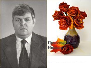 Присенко Иван Иванович
