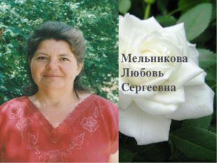 Мельникова Любовь Сергеевна