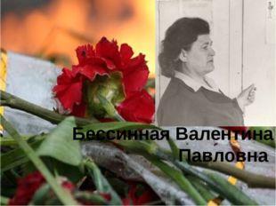 Бессинная Валентина Павловна