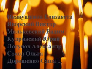 Иванушкина Елизавета Яворский Виктор Мальковский Вадим Кудринский Юрий Логун
