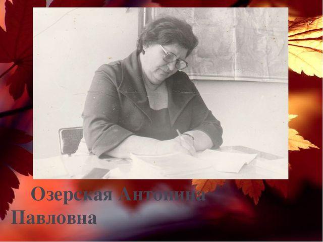 Озерская Антонина Павловна