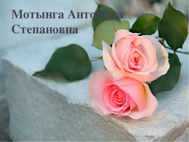 Мотынга Антонина Степановна