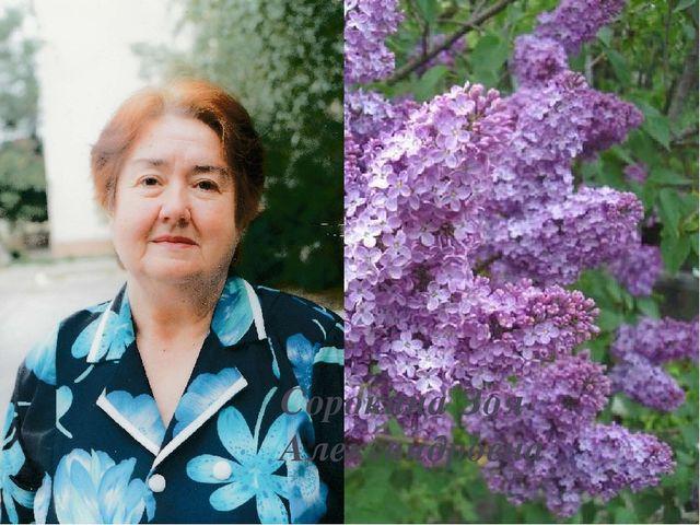 Сорокина Зоя Александровна
