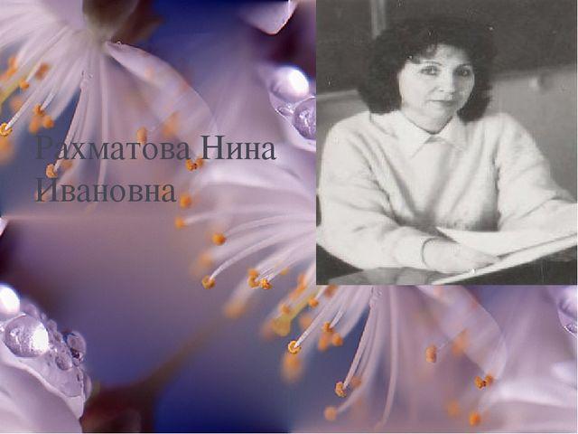 Рахматова Нина Ивановна