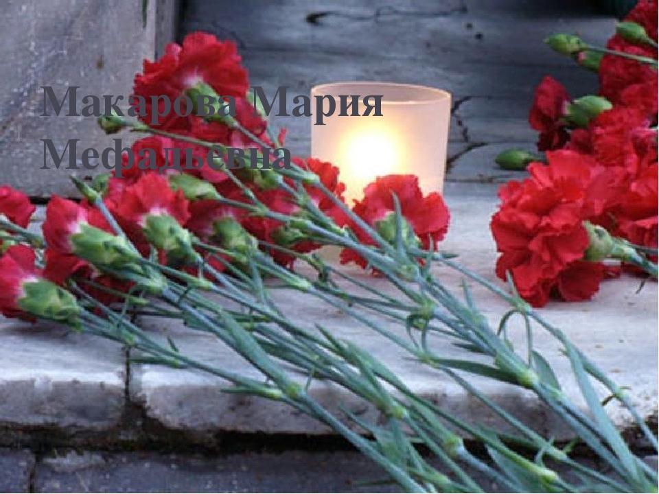 Макарова Мария Мефадьевна