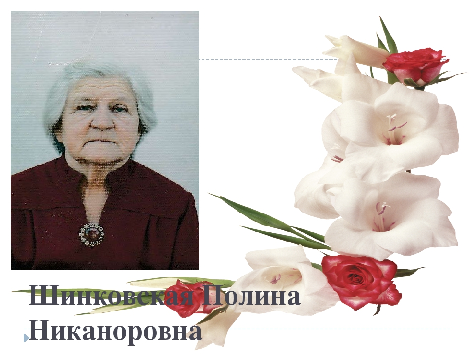 Шинковская Полина Никаноровна
