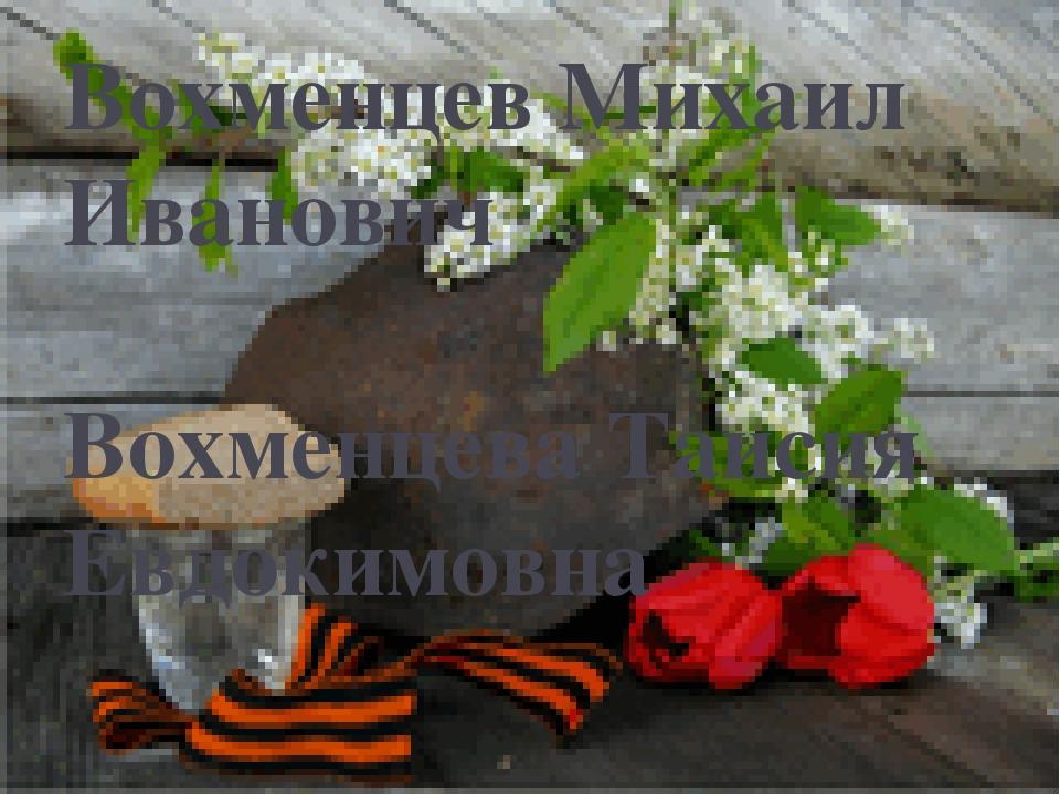 Вохменцев Михаил Иванович Вохменцева Таисия Евдокимовна
