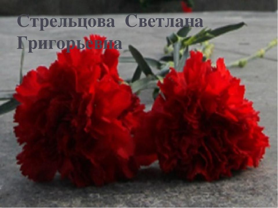 Стрельцова Светлана Григорьевна