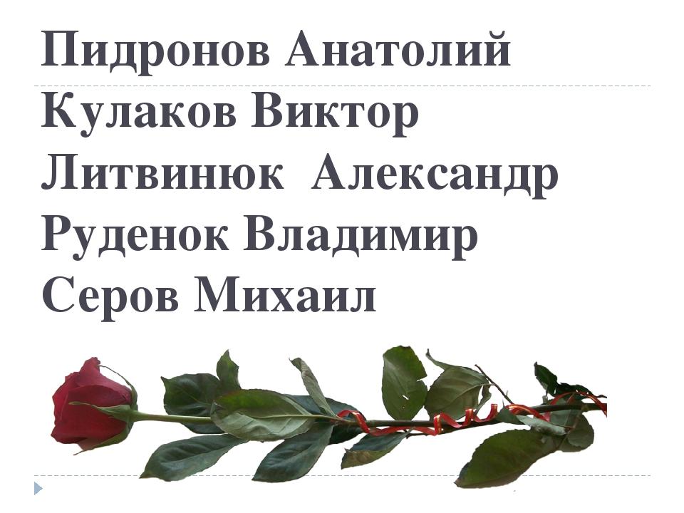 Пидронов Анатолий Кулаков Виктор Литвинюк Александр Руденок Владимир Серов Ми...