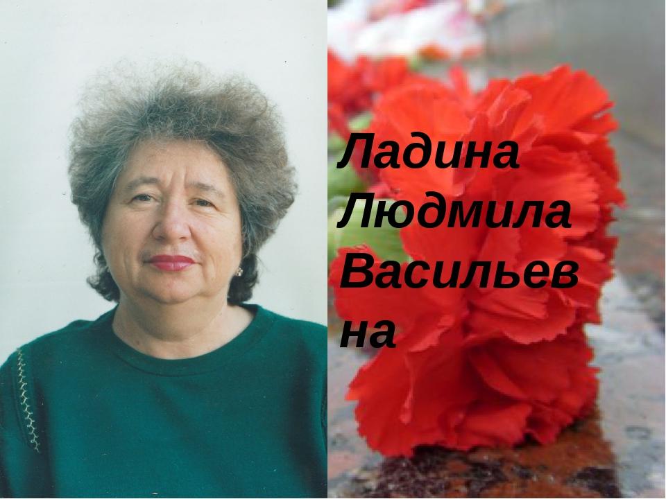 Ладина Людмила Васильевна