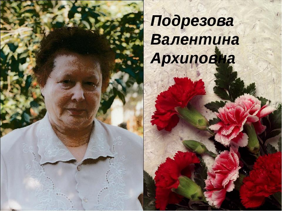 Подрезова Валентина Архиповна