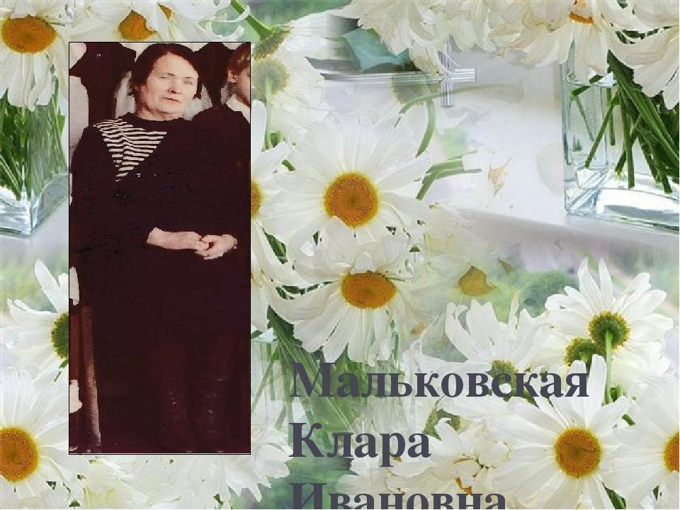 Мальковская Клара Ивановна