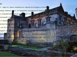 Замок Стерлинг Замок Стерлинг - один из самых знаменитых замков Шотландии и