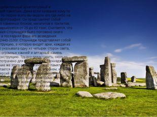 Стоунхедж – удивительный архитектурный и археологический памятник. Даже если