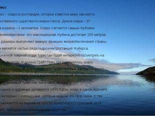 Озеро Лох-Несс Озеро Лох-Несс – озеро в Шотландии, которое известно миру как