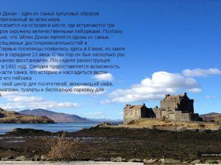 Замок Эйлен Донан - один из самых культовых образов Шотландии, признанный во