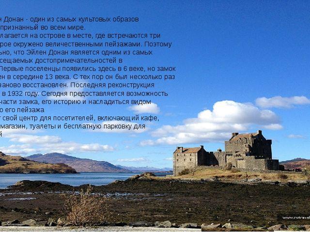 Замок Эйлен Донан - один из самых культовых образов Шотландии, признанный во...