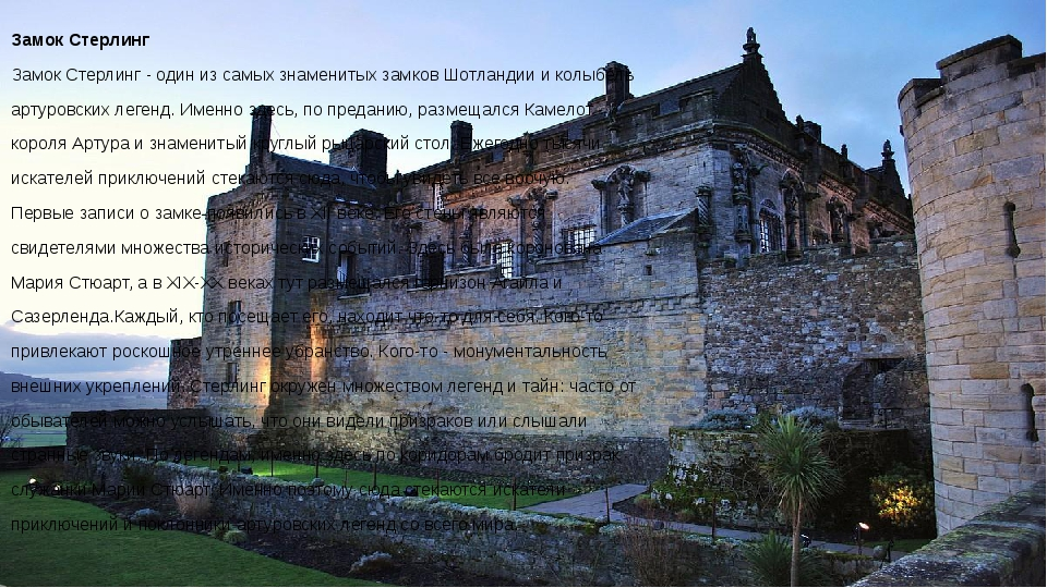 Замок Стерлинг Замок Стерлинг - один из самых знаменитых замков Шотландии и...