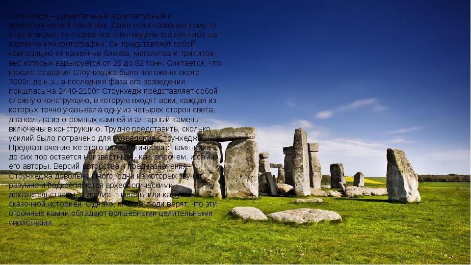 Стоунхедж – удивительный архитектурный и археологический памятник. Даже если...