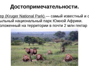 Достопримечательности. Крюгер (Kruger National Park) — самый известный и самы