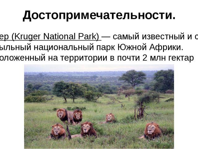 Достопримечательности. Крюгер (Kruger National Park) — самый известный и самы...
