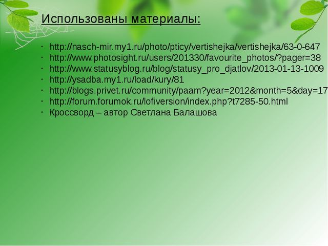 Использованы материалы: http://nasch-mir.my1.ru/photo/pticy/vertishejka/verti...