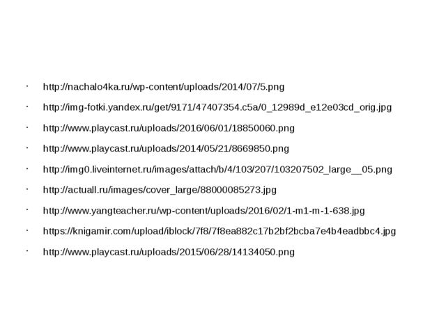 http://nachalo4ka.ru/wp-content/uploads/2014/07/5.png http://img-fotki.yande...