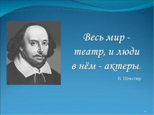 В. Шекспир * http://www.o-detstve.ru/ Портал «О детстве», II Всероссийский ко