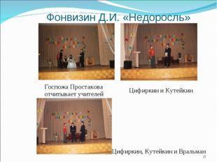 Фонвизин Д.И. «Недоросль» Госпожа Простакова отчитывает учителей Цифиркин и К