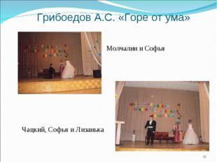 Грибоедов А.С. «Горе от ума» Молчалин и Софья * Чацкий, Софья и Лизанька